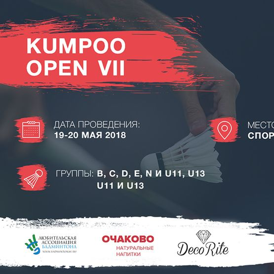Любительский турнир Kumpoo Open VII